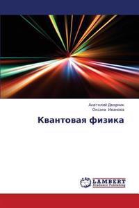 Kvantovaya Fizika
