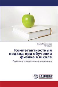 Kompetentnostnyy Podkhod Pri Obuchenii Fizike V Shkole