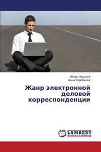 Zhanr Elektronnoy Delovoy Korrespondentsii