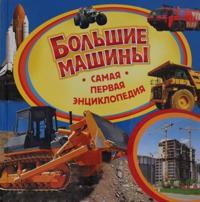 Bolshie mashiny