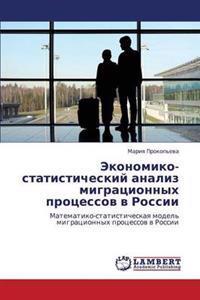 Ekonomiko-Statisticheskiy Analiz Migratsionnykh Protsessov V Rossii