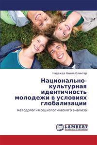 Natsional'no-Kul'turnaya Identichnost' Molodezhi V Usloviyakh Globalizatsii