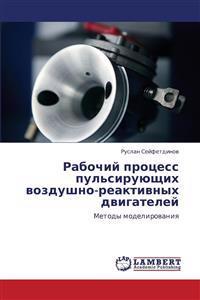 Rabochiy Protsess Pul'siruyushchikh Vozdushno-Reaktivnykh Dvigateley
