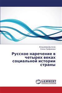Russkoe Narechenie V Chetyrekh Vekakh Sotsial'noy Istorii Strany