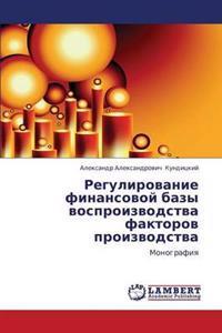 Regulirovanie Finansovoy Bazy Vosproizvodstva Faktorov Proizvodstva