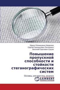 Povyshenie Propusknoy Sposobnosti I Stoykosti Steganograficheskikh Sistem