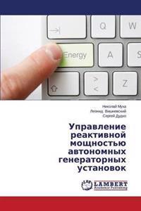Upravlenie Reaktivnoy Moshchnost'yu Avtonomnykh Generatornykh Ustanovok