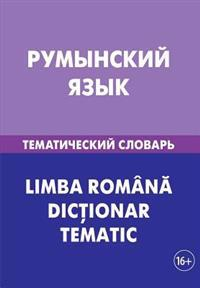 Rumynskij Jazyk. Tematicheskij Slovar'. 20 000 Slov I Predlozhenij: Romanian. Thematic Dictionary for Russians. 20 000 Words and Sentences