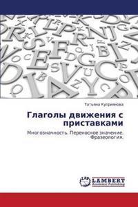 Glagoly Dvizheniya S Pristavkami