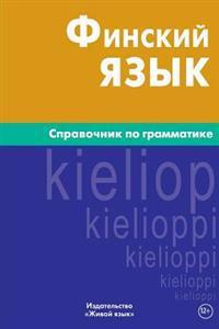 Finskij Jazyk. Spravochnik Po Grammatike: Finnish Grammar for Russians