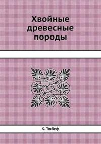 Hvojnye Drevesnye Porody