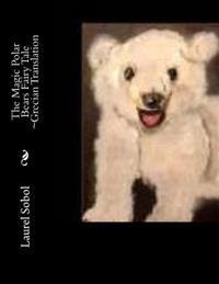 The Magic Polar Bears Fairy Tale Grecian Translation