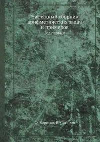 Naglyadnyj Sbornik Arifmeticheskih Zadach I Primerov God Pervyj