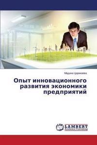 Opyt Innovatsionnogo Razvitiya Ekonomiki Predpriyatiy