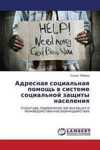 Adresnaya Sotsial'naya Pomoshch' V Sisteme Sotsial'noy Zashchity Naseleniya