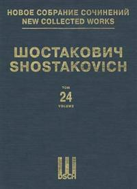 Symphony No. 9, Op. 70: New Collected Works of Dmitri Shostakovich - Volume 24