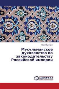 Musul'manskoe Dukhovenstvo Po Zakonodatel'stvu Rossiyskoy Imperii