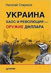 Ukraina. Haos i revoljucija - oruzhie dollara