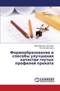 Formoobrazovanie I Sposoby Uluchsheniya Kachestva Gnutykh Profiley Prokata