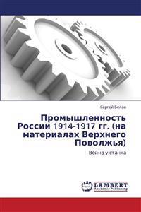 Promyshlennost' Rossii 1914-1917 Gg. (Na Materialakh Verkhnego Povolzh'ya)