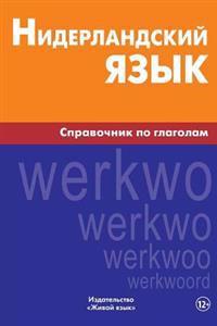 Niderlandskij Jazyk. Spravochnik Po Glagolam: Dutch Verbs for Russians
