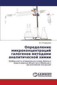 Opredelenie Mikrokontsentratsiy Galogenov Metodami Analiticheskoy Khimii