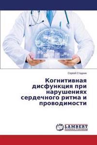 Kognitivnaya Disfunktsiya Pri Narusheniyakh Serdechnogo Ritma I Provodimosti