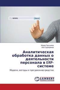 Analiticheskaya Obrabotka Dannykh O Deyatel'nosti Personala V Erp-Sisteme