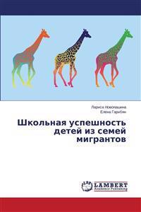 Shkol'naya Uspeshnost' Detey Iz Semey Migrantov
