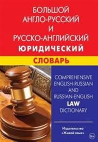 Comprehensive English-Russian and Russian-English Law Dictionary: Bol'shoj Anglo-Russkij I Russko-Anglijskij Juridicheskij Slovar'