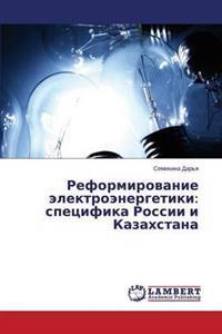 Reformirovanie Elektroenergetiki