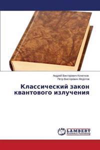 Klassicheskiy Zakon Kvantovogo Izlucheniya