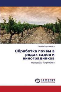 Obrabotka Pochvy V Ryadakh Sadov I Vinogradnikov