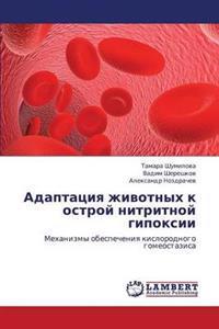 Adaptatsiya Zhivotnykh K Ostroy Nitritnoy Gipoksii