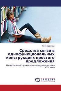 Sredstva Svyazi V Odnofunktsional'nykh Konstruktsiyakh Prostogo Predlozheniya