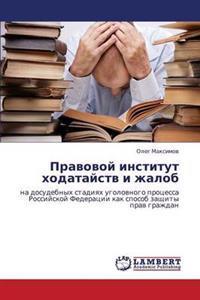 Pravovoy Institut Khodataystv I Zhalob