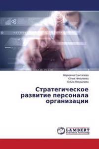 Strategicheskoe Razvitie Personala Organizatsii