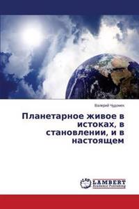Planetarnoe Zhivoe V Istokakh, V Stanovlenii, I V Nastoyashchem