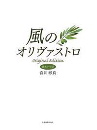 Kaze No Olivastro/The Olive Brand in the Wind
