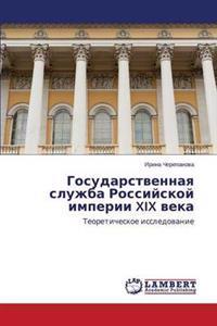 Gosudarstvennaya Sluzhba Rossiyskoy Imperii XIX Veka