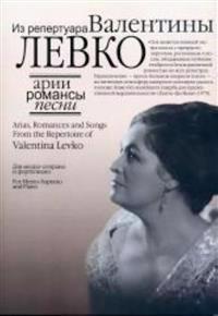 Arii, romansy i pesni iz repertuara Valentiny Levko: Dlja metstso-soprano i fortepiano: S prilozheniem CD-diska