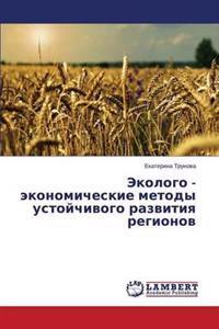 Ekologo - Ekonomicheskie Metody Ustoychivogo Razvitiya Regionov