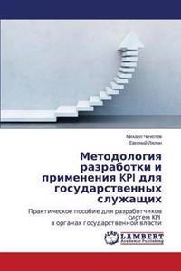 Metodologiya Razrabotki I Primeneniya Kpi Dlya Gosudarstvennykh Sluzhashchikh