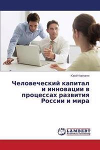 Chelovecheskiy Kapital I Innovatsii V Protsessakh Razvitiya Rossii I Mira