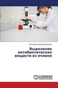 Vydelenie Antibioticheskikh Veshchestv Iz Yachmenya
