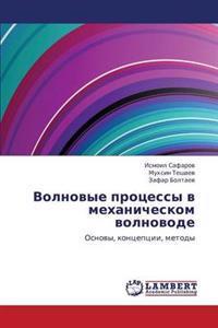 Volnovye Protsessy V Mekhanicheskom Volnovode