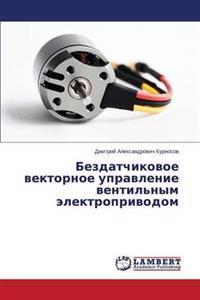 Bezdatchikovoe Vektornoe Upravlenie Ventil'nym Elektroprivodom