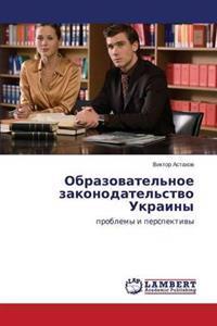 Obrazovatel'noe Zakonodatel'stvo Ukrainy