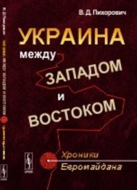 Ukraina mezhdu Zapadom i Vostokom: Khroniki Evromajdana
