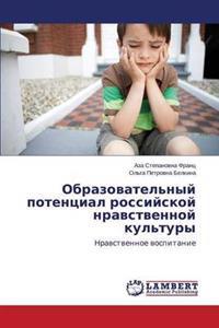 Obrazovatel'nyy Potentsial Rossiyskoy Nravstvennoy Kul'tury